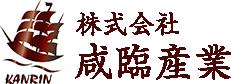 株式会社咸臨産業